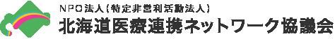 北海道医療連携ネットワーク協議会
